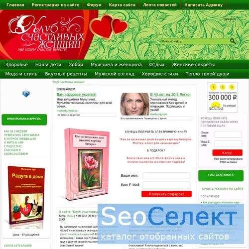 Клуб счастливых женщин - http://woman-happy.ru/