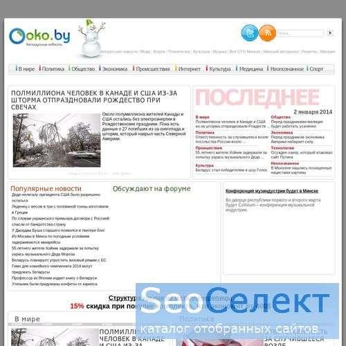Новости Беларуси - http://oko.by/
