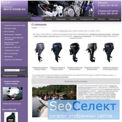 Мототехника мировых производителей , подвесные лод - http://www.moto-room.ru/