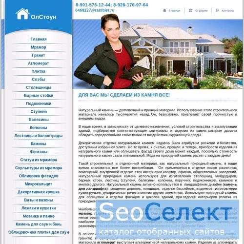 Натуральный камень. Мрамор, гранит.  - http://www.mramormsk.ru/