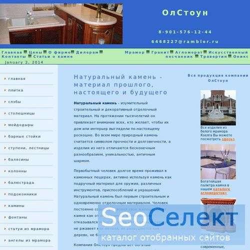 Надгробные памятники и скульптуры. - http://www.mskmonument.ru/