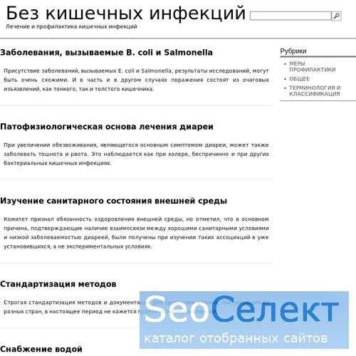 Без болезней :: Заболевания/профилактика/исцеление - http://6e3.ru/