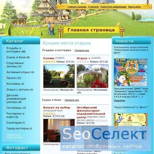 Отдых на озерах Беларуси - http://www.4rest.by/