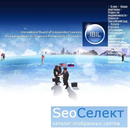 Международная ассоциация независимых юристов. - http://www.ibil.ru/