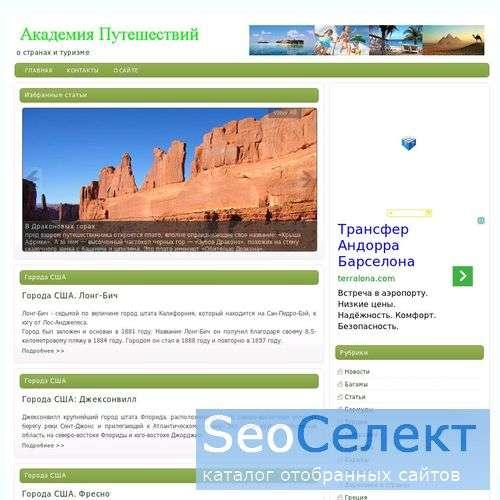 Академия путешествий - http://academytravel.ru/