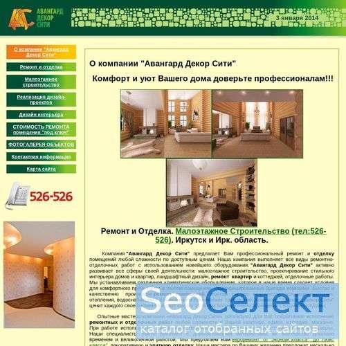 Ремонт квартир, ремонт офисов, профессиональный ев - http://ads-irk.ru/