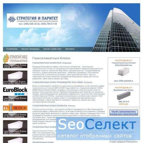 Качественные блоки стеновые с доставкой - http://www.str-sp.ru/