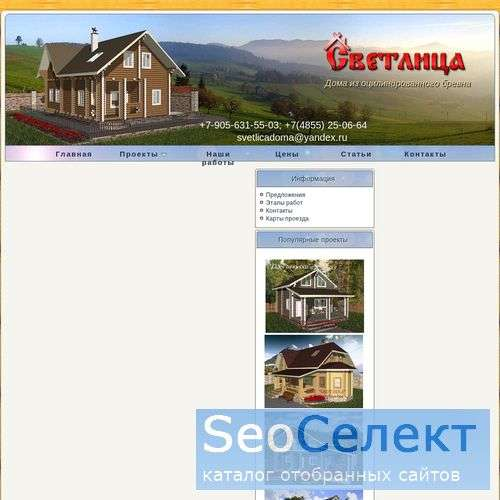 Светлица - дома из оцилиндрованного бревна - http://www.svetlica.biz/