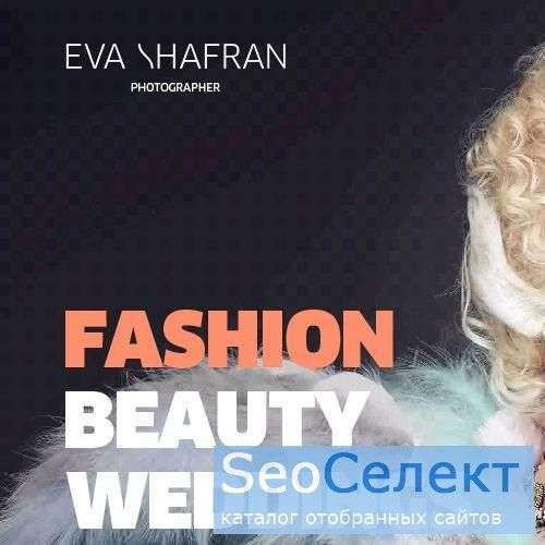 Фотограф Ева Шафран - http://evashafran.ru/