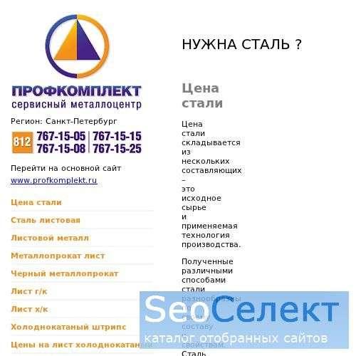 Компания Профкомплект - сталь листоваятонколистова - http://icher.ru/