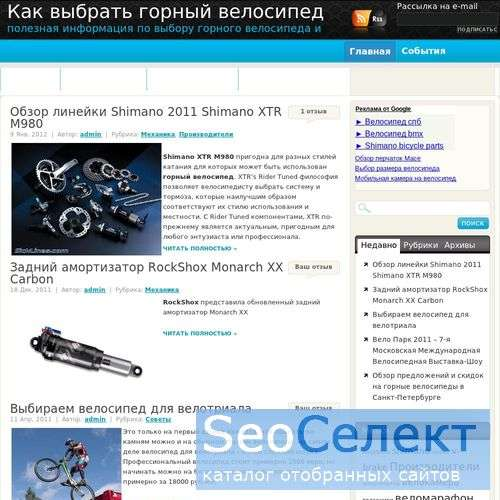 Как выбрать горный велосипед - http://my-bicycle.ru/
