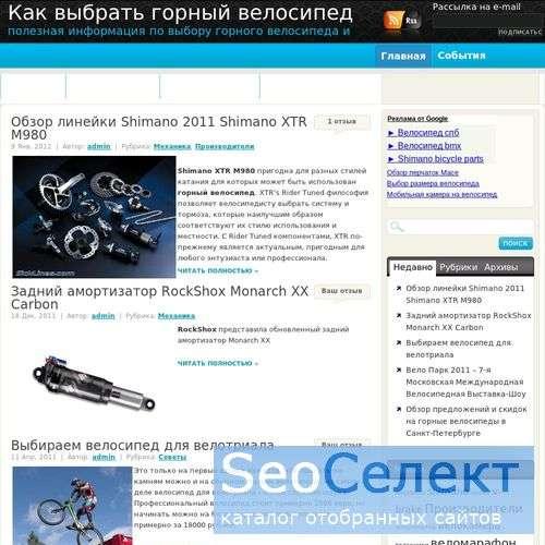 Как выбрать горный велосипед - http://my-bicycle.ru/
