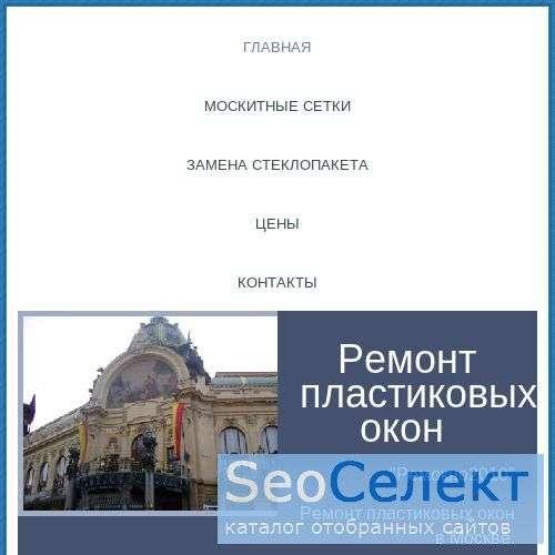 Ремонт пластиковых окон - http://www.remokno2010.ru/