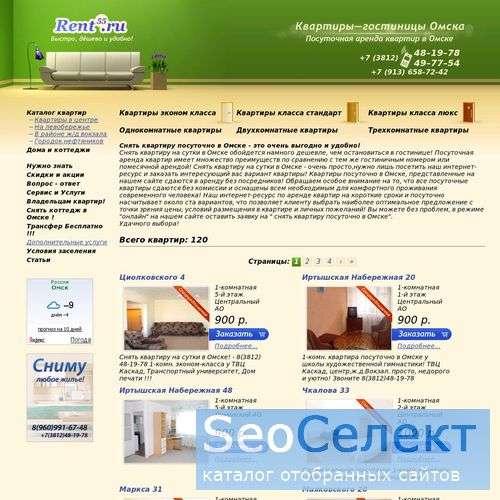 Посуточная аренда в Омске - http://rent55.ru/
