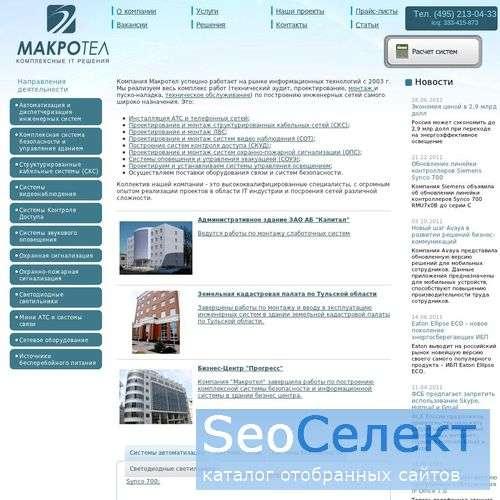 Macrotel - http://www.macrotel.ru/