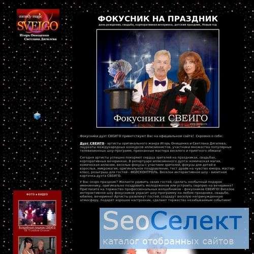 Фокусник на свадьбу - http://www.sveigo.ru/