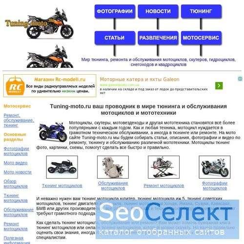 Tuning-moto.ru это полезный мотосайт. Всё о тюнинг - http://tuning-moto.ru/