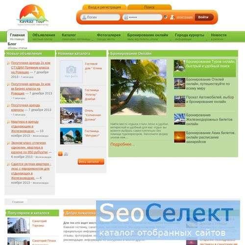 Турнавигатор по Северному Кавказу - http://kavkaztour.ru/