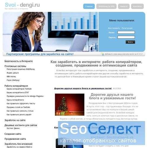 Заработок в интернете, как заработать в сети. - http://svoi-dengi.ru/