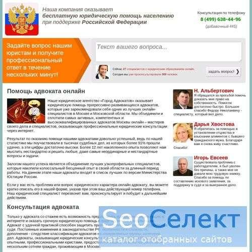 Юридический портал «Город Адвокатов» - http://gorodadvokatov.ru/