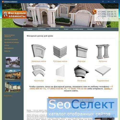 ООО «Фасель» – оформление фасадов домов, зданий, д - http://www.fasel.ru/