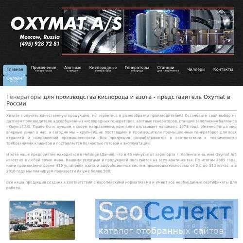 Реверсивные чиллеры или кислородные генераторы от  - http://www.azotnik.ru/