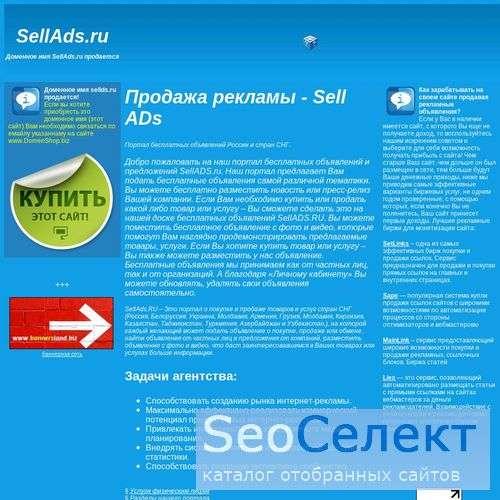 SellADS.ru - Портал о бесплатной рекламе в Интерне - http://sellads.ru/