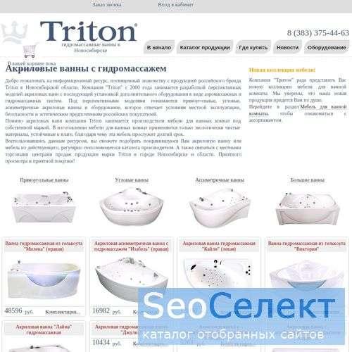 Ванны асимметричные или угловые от компании Тритон - http://www.novosib3tn.ru/