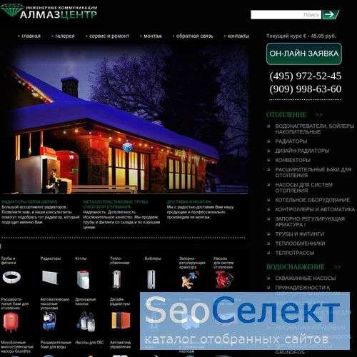 Поставляем радиаторы керми - тепло, приемлемую цен - http://almazcentr.su/