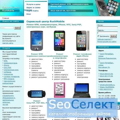 Сервисный центр - http://www.rushmobile.ru/