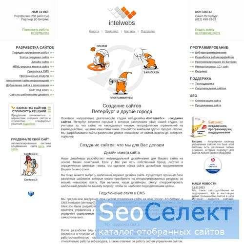 Сайт под ключ в Петербурге - отличное качество и к - http://www.intelwebs.ru/