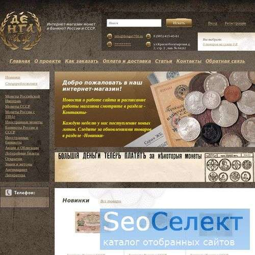 Сайт о нумизматике - http://www.denga1700.ru/