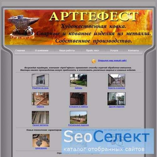 художественная ковка - http://www.artgefest.ru/