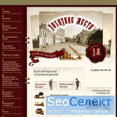 Бухгалтерское агентство Доходное место - http://www.buhmb.ru/