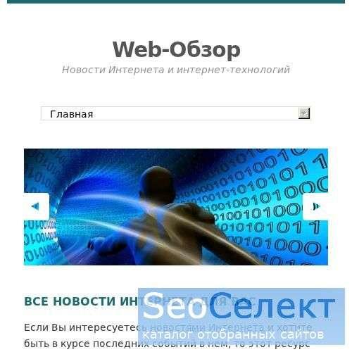 Web Обзор - http://avssp.ru/