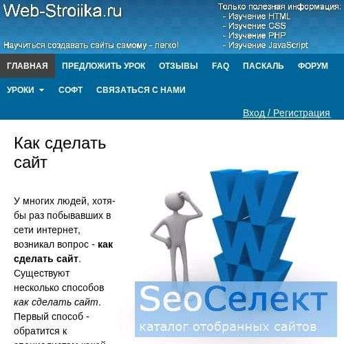 Как сделать сайт - http://www.web-stroiika.ru/