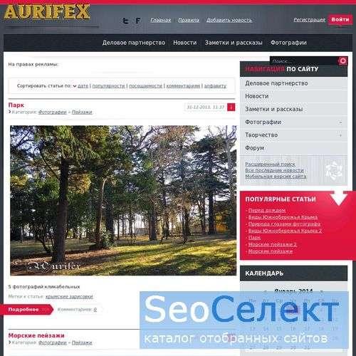 Объявления городов России и Украины - http://aurifex.ru/