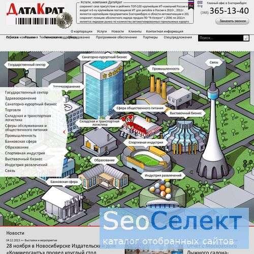 Автоматизация торговли и системы контроля доступа - http://www.datakrat.ru/