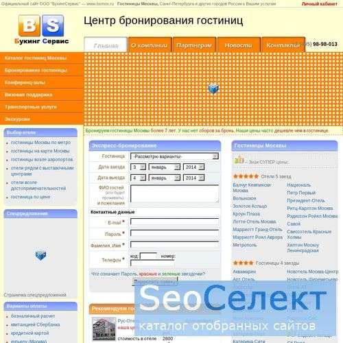 ccdc4cc20 Каталог гостиниц Москвы / Каталог ссылок и сайтов seoselect.ru