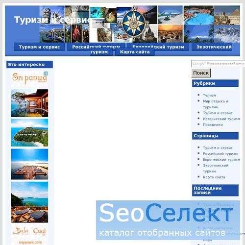 Туризм и сервис - http://life-tourist.ru/