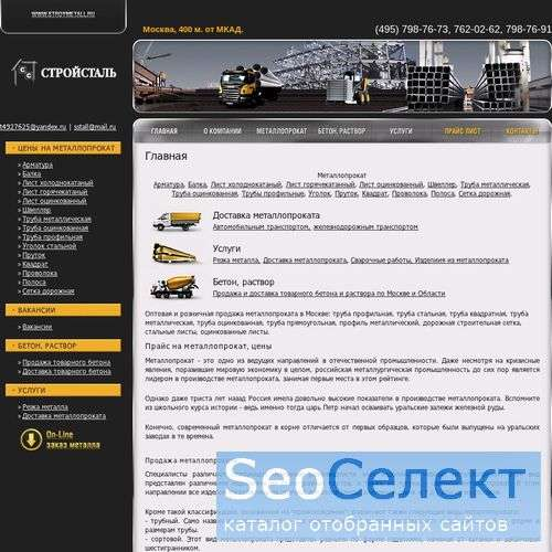 ООО «Стройсталь» - http://www.stroymetall.ru/
