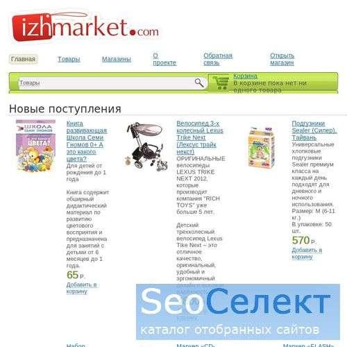 Все интернет-магазины Ижевска - http://izhmarket.com/