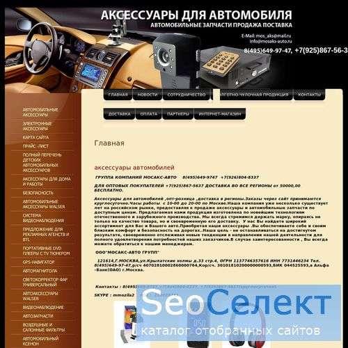 Аксессуары для автомобиля Автомобильные запчасти п - http://www.mosaks-auto.ru/