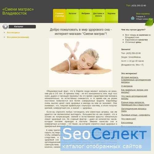 Смени матрас, интернет-магазин - http://www.smenimatras.ru/