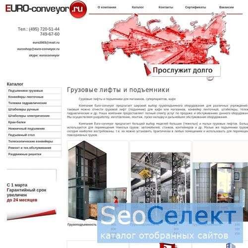 Грузовые подъемники фирмы Евроконвейер - http://www.euro-conveyor.ru/
