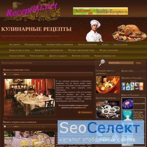 Рецепты и секреты кулинарии - http://receptiki.net/