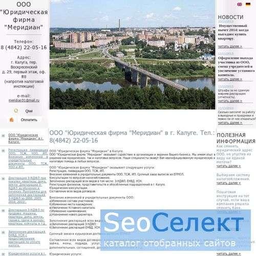Юр фирма Меридиан юридические услуги г. Калуга - http://www.meridian91.ru/