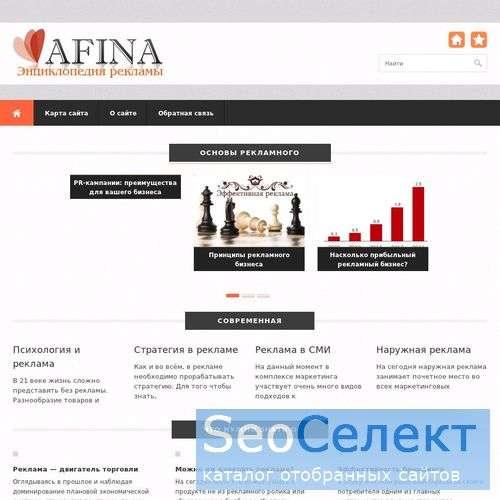 Афина Паллада - рекламное агентство - http://afina-ra.ru/