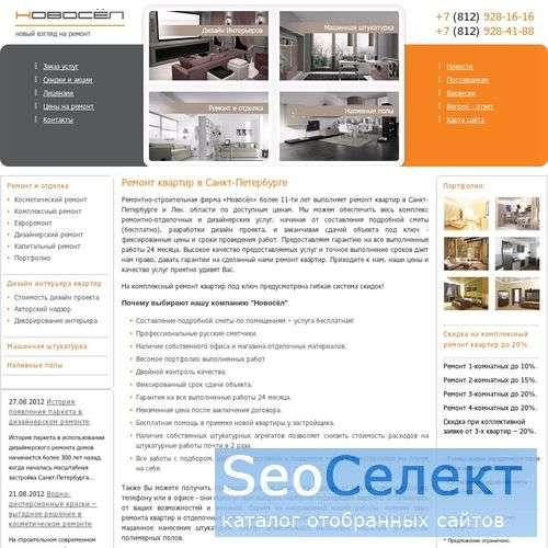 НОВОСЕЛ - http://novocel.ru/
