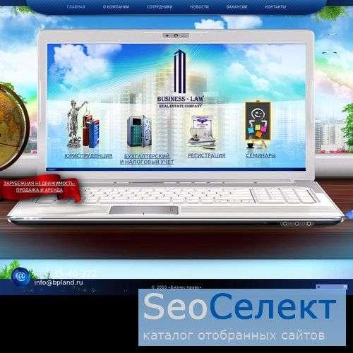 Юридическая фирма «Бизнес-Право» - юридические усл - http://www.bpland.ru/